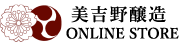 美吉野醸造 ONLINE STORE